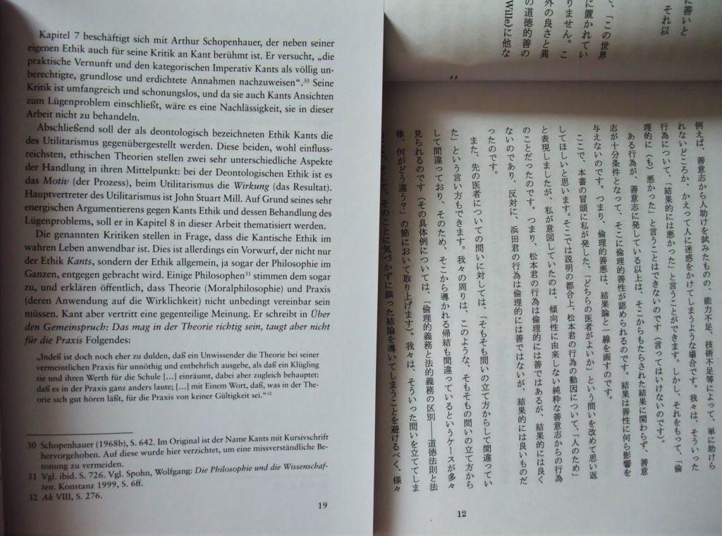 ドイツ語から日本語への翻訳